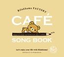 リラックマ ファクトリー ~カフェ・ソングブック~/Various Artists