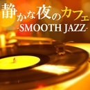 静かな夜のカフェ -Smooth Jazz-/Various Artists
