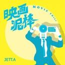 映画泥棒 ~MOVIE THIEF~/JETT.A