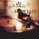 静かな夜のカフェ2 ~SLOW JAZZ~/V.A.