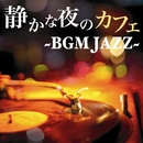 静かな夜のカフェ ~BGM JAZZ~/V.A.