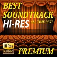 ベスト・サウンドトラック・ハイレゾ・セレクション・プレミアム ~ オールタイム・ベスト~ シーズン2