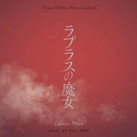 ラプラスの魔女 (オリジナル・サウンドトラック)