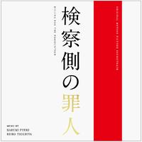 検察側の罪人 (オリジナル・サウンドトラック)