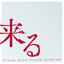 来る (Original Motion Picture Soundtrack)/Various Artists
