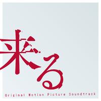 来る (Original Motion Picture Soundtrack)