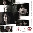 赤い雪 Red Snow (Original Motion Picture Soundtrack)/YAS-KAZ