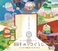 映画 すみっコぐらし とびだす絵本とひみつのコ (Original Soundtrack)