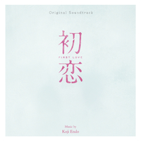 初恋 (Original Soundtrack)