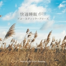 快適睡眠 ~ Acoustic Breeze ~/Various Artists