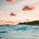 快適睡眠 ~ Aqua Sanctuary ~/Various Artists