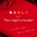 another way (feat. fox capture plan)/青木カレン