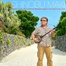 青い海が眩しい星砂の島で民宿を営む島唄歌手が奏でる心地よい音楽/萬木 忍