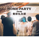 Grand Gallery Presents HOME PARTY Starring 奇妙礼太郎/奇妙礼太郎