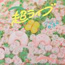 超ライブ/フジロッ久(仮)