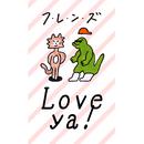 Love,ya!/フレンズ