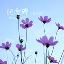 記念碑 - EP -/柳生伸也