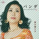 パンダ - キミへのラヴソング -/源川瑠々子