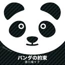 パンダの約束/源川瑠々子