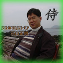 SAMURAI - EP/石山正明