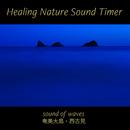 奄美大島・西古見の波音(自然音) for 快音耳栓(ヒーリング・ネイチャーサウンドタイマー)/Japan Premier Sound