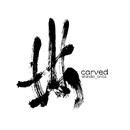 carved/森堂 自