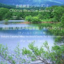 合唱練習シリーズ12 髙田三郎/混声合唱組曲 「水のいのち」 (テノール1パート用)/石山正明
