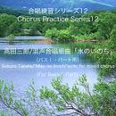 合唱練習シリーズ12 髙田三郎/混声合唱組曲 「水のいのち」 (バス1パート用)/石山正明