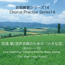 合唱練習シリーズ14 武満徹/混声合唱のための 「小さな空」 (男声パート用)/石山正明