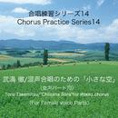 合唱練習シリーズ14 武満徹/混声合唱のための 「小さな空」 (女声パート用)/石山正明