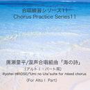合唱練習シリーズ11 廣瀬量平/混声合唱組曲 「海の詩」 (アルト1パート用)/石山正明