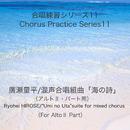 合唱練習シリーズ11 廣瀬量平/混声合唱組曲 「海の詩」 (アルト2パート用)/石山正明