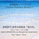 合唱練習シリーズ11 廣瀬量平/混声合唱組曲 「海の詩」 (テノール1パート用)/石山正明