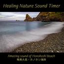 奄美大島・ホノホシ海岸の波音じゃなくて(自然音) for 快音耳栓(ヒーリング・ネイチャーサウンドタイマー)(ヒーリング・ネイチャーサウンドタイマー)/Japan Premier Sound