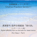 合唱練習シリーズ11 廣瀬量平/混声合唱組曲 「海の詩」 (バス1パート用)/石山正明