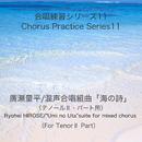 合唱練習シリーズ11 廣瀬量平/混声合唱組曲 「海の詩」 (テノール2パート用)/石山正明