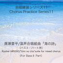 合唱練習シリーズ11 廣瀬量平/混声合唱組曲 「海の詩」 (バス2パート用)/石山正明