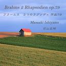 ブラームス 2つのラプソディ Op. 79/石山正明