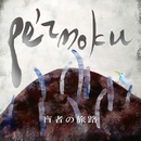 盲者の旅路(Re-constructed by pe'zmoku)/pe'zmoku