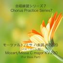合唱練習シリーズ7 モーツァルト/ミサ ハ長調 KV.220 (バスパート用)/石山正明