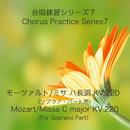 合唱練習シリーズ7 モーツァルト/ミサ ハ長調 KV.220 (ソプラノパート用)/石山正明