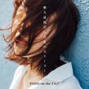 寧ろ最低だった恋のストーリー/PARIS on the City!