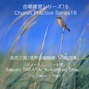 合唱練習シリーズ16 髙田三郎/混声合唱組曲 「心の四季」 (テノール1パート用) 1/石山正明