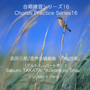 合唱練習シリーズ16 髙田三郎/混声合唱組曲 「心の四季」 (アルト2パート用) 1/石山正明