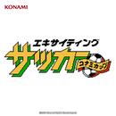 エキサイティング サッカー コナミカップ サウンドトラック (FC/DISK版)/コナミ矩形波倶楽部