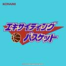 エキサイティング バスケット サウンドトラック (FC/DISK版)/コナミ矩形波倶楽部