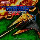 グラディウスII GOFERの野望  サウンドトラック (X68000-FM内蔵音源版)/コナミ矩形波倶楽部