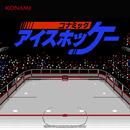 コナミック アイスホッケー サウンドトラック (FC/DISK版)/コナミ矩形波倶楽部