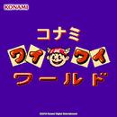 コナミワイワイワールド サウンドトラック (モバイル版・PCM音源バージョン)/コナミ矩形波倶楽部