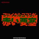 ファイナルコマンド 赤い要塞 サウンドトラック (FC/DISK版)/コナミ矩形波倶楽部